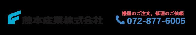藤本産業株式会社