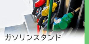 大阪府大東市の藤本産業のガソリンスタンドはガソリンもレンタカーも車検も整備も洗車も中古車販売も