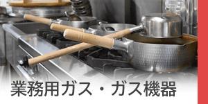 大阪府大東市の藤本産業が業務用ガスやガス機器を販売LPガスで調理に最適なガス冷暖房やエコ