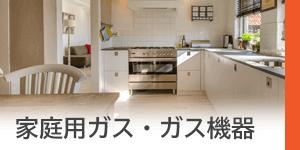 大阪府大東市の藤本産業は家庭向けガスやガス機器で安心エネファームやエコキュートやガスコンロや床暖房や暖房機器など