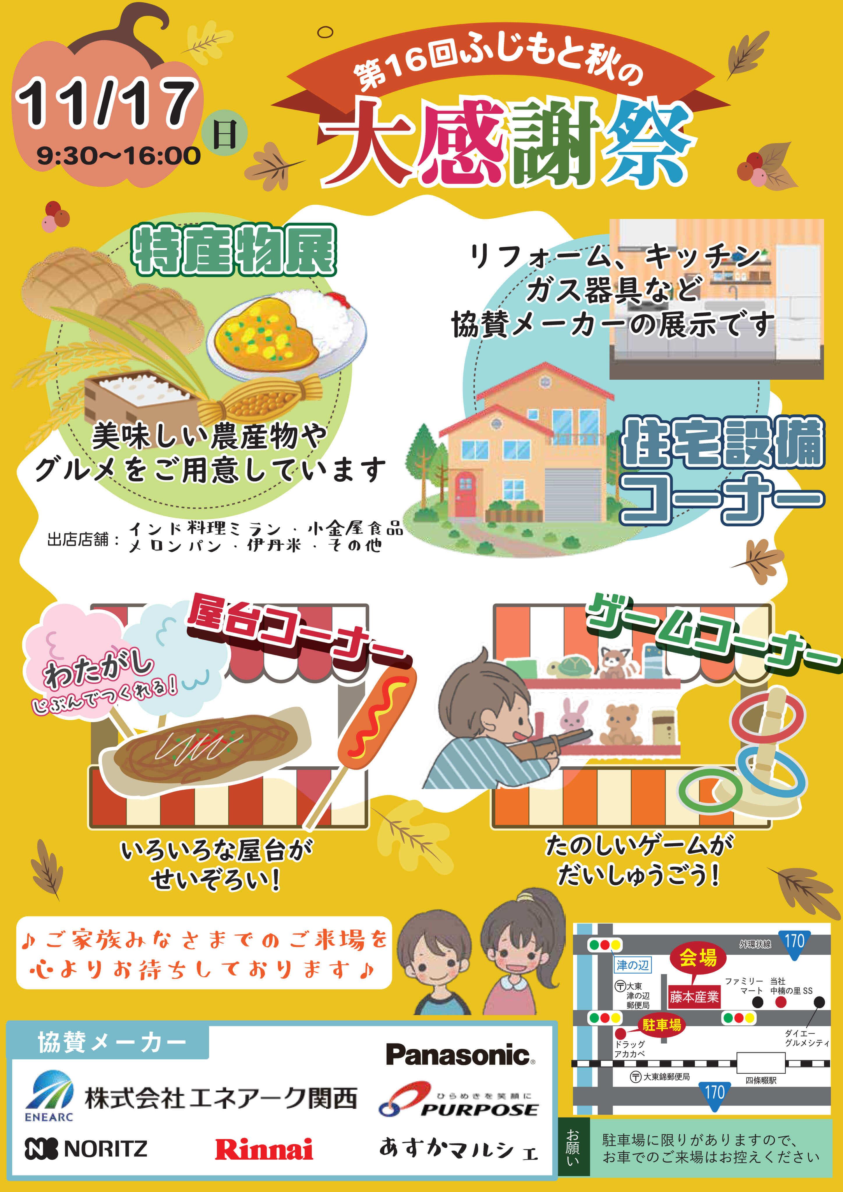 大阪府大東市の藤本産業の秋の感謝祭のチラシ