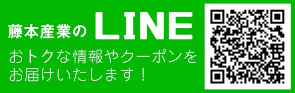 藤本産業のオトクなクーポンや情報が受け取れるLINEアカウント