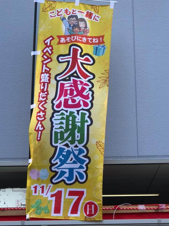 ふじもと秋の大感謝祭2019年