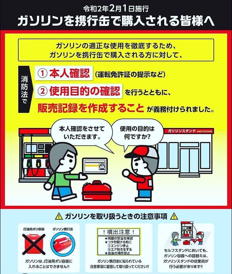 大阪府大東市のガス器具やガソリンやリフォームの藤本産業からのガソリンを携行缶で購入される際の注意事項です
